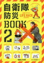 自衛隊防災BOOK 自衛隊OFFICIAL LIFE HACK CHANNEL 2