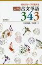 読解古文単語343 10のグループで覚える 村田正純/著 吉田光/著