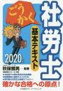 ごうかく社労士基本テキスト 2020年版 秋保雅男/監著 労務経理ゼミナール/共著