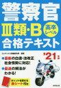 警察官3類・B合格テキスト 高卒レベル '21年版 コンデックス情報研究所/編著