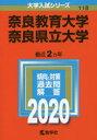 奈良教育大学 奈良県立大学 2020年版