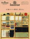 心地のいい部屋に、整える。 &Premium特別編集合本「整える」BOOK &Interior