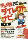 過去問ダイレクトナビ日本史 上 中級公務員試験 2021年度版 資格試験研究会/編