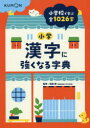 小学漢字に強くなる字典 和泉新/監修