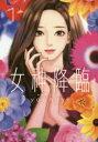 【新品】女神降臨 True Beauty 1 yaongyi/著