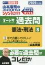 【新品】山本浩司のautoma systemオートマ過去問 司法書士 2020年度版8 憲法・刑法 山本浩司/著