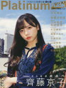 Platinum FLASH Vol.11 日向坂46齊藤京子さらなる高みへ