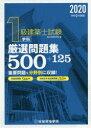 1級建築士試験学科厳選問題集500 125 令和2年度版 総合資格学院/編