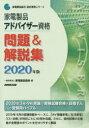 家電製品アドバイザー資格問題&解説集 2020年版 家電製品協会/編