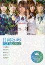 日向坂46 FOCUS! Vol.1 小坂菜緒 河田陽菜 富田