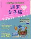 楽天ドラマ 本と中古ゲームの販売買取お得に可愛く!週末女子旅 北海道から沖縄まで!