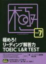 極めろ!リーディング解答力TOEIC L&R TEST PART 7 イ・イクフン語学院/著 関正生/著