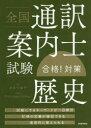 全国通訳案内士試験合格!対策歴史 沢田千津子/著 True Japan School/監修