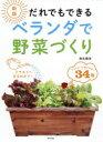 【新品】だれでもできるベランダで野菜づくり 麻生健洲/著
