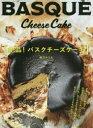 【新品】絶品!バスクチーズケーキ 藤沢セリカ/著