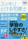 スッキリとける宅建士論点別12年過去問題集 2020年度版 中村喜久夫/著