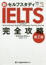 新セルフスタディIELTS完全攻略 Anthony Allan/著 片岡みい子/訳