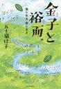 金子と裕而 歌に生き愛に生き 五十嵐佳子/著