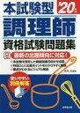 本試験型調理師資格試験問題集 '20年版 法月光/編著
