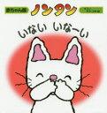 【新品】ノンタンいないいなーい キヨノサチコ/作・絵