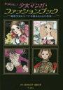 かわいい!少女マンガ・ファッションブック 昭和少女にモードを教えた4人の作家 倉持佳代子/編集 図書の家/編集