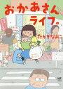 【新品】おかあさんライフ。 KADOKAWA たかぎなおこ/著