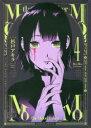 MoMo-the blood taker- 4 杉戸アキラ/著