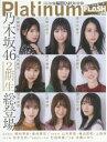 【新品】Platinum FLASH Vol.12 乃木坂46 2期生総登場/日向坂46東村芽依・金村美玖