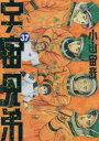 【新品】宇宙兄弟 37 小山宙哉/著...