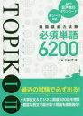 韓国語能力試験TOPIK 1 2必須単語6200 イムジョンデ/著