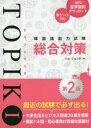 韓国語能力試験TOPIK 1総合対策 イムジョンデ/著