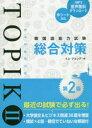 韓国語能力試験TOPIK 2総合対策 イムジョンデ/著