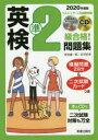 英検準2級合格!問題集 2020年度版 吉成雄一郎/著 古河好幸/著