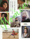 【新品】Womenここにいる私 あらゆる場所の女性たちの、思いもかけない生き方 ナショナルジオグラフィック/編著 湊麻里/訳