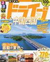 【新品】るるぶドライブ中国四国ベストコース '21