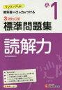 国語読解力3ステップ式標準問題集 小1 小学教育研究会/編著