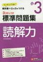 国語読解力3ステップ式標準問題集 小3 小学教育研究会/編著