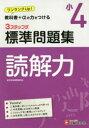 国語読解力3ステップ式標準問題集 小4 小学教育研究会/編著