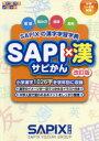 【新品】SAPI×漢 SAPIXの漢字学習字典