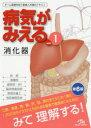 病気がみえる vol.1 消化器 医療情報科学研究所/編集