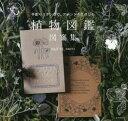 【新品】手彫りスタンプで、アレンジをたのしむ植物図鑑図案集 HUTTE./著