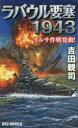 ラバウル要塞1943 タルサ作戦発動! 吉田親司/著