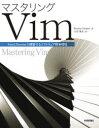 マスタリングVim VimとNeovimで構築するソフトウェア開発環境 Ruslan Osipov/著 大倉雅史/訳