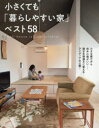 小さくても「暮らしやすい家」ベスト58 主婦の友社/編
