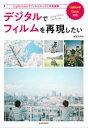 【新品】デジタルでフィルムを再現したい Lightroomでフィルムルックに写真編集 嵐田大志/著
