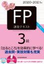 うかる!FP3級速攻テキスト 2020−2021年版 フィナンシャルバンクインスティチュート株式会社/編