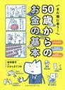 まだ間に合う!50歳からのお金の基本 坂本綾子/著 たかしまてつを/漫画
