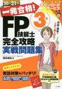 一発合格!FP技能士3級完全攻略実戦問題集 20→21年版 前田信弘/著