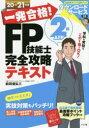 一発合格!FP技能士2級AFP完全攻略テキスト 20→21年版 前田信弘/著