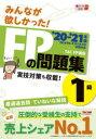 【新品】みんなが欲しかった!FPの問題集1級 '20-'21年版 TAC株式会社(FP講座)/著